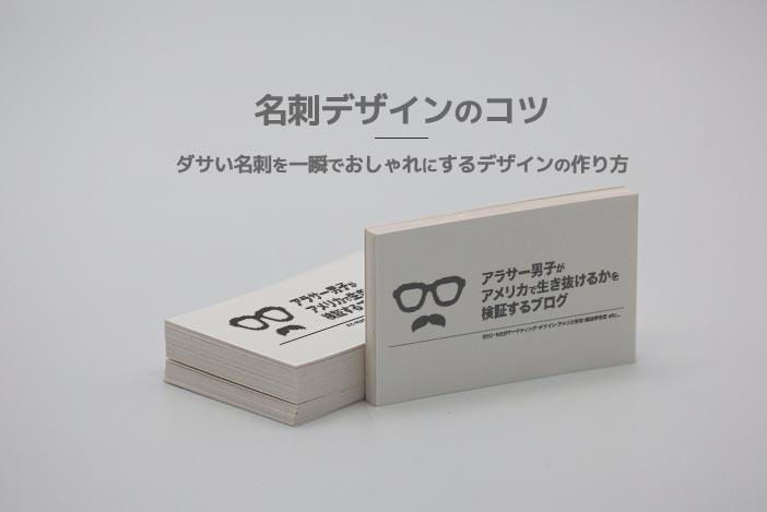 【名刺デザインのコツ】ダサい名刺を一瞬でおしゃれにするデザインの作り方