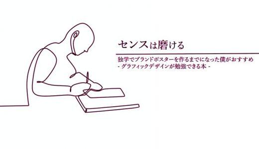 【独学でブランドポスターを作るまでになった僕がおすすめ】グラフィックデザインが勉強できる本|センスは磨ける
