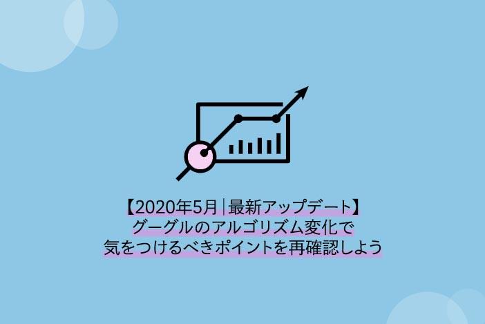 【2020年5月|最新アップデート】グーグルのアルゴリズム変化で気をつけるべきポイントを再確認しよう