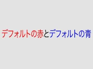その①:デフォルトの赤と青は使うな