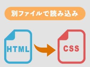 その①:CSSファイルを作ってHTMLに読み込ませる