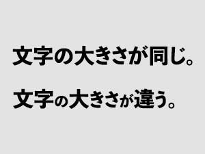 その②:漢字とひらがなには強弱をつけろ