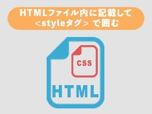 その②:HTMLファイル内に記載して で囲む