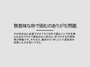 その③:無意味な枠づけ禁止_解決方法