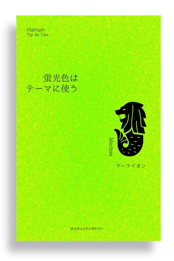 サンプル:蛍光色をテーマにしたデザイン