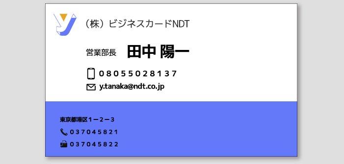 ダサい名刺_アイコン付きデザイン