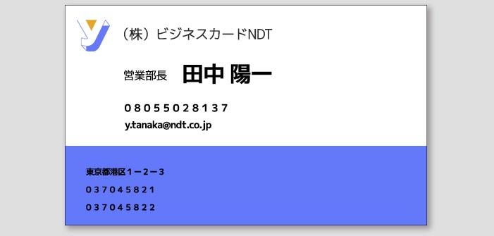 ダサい名刺_グルーピングされたデザイン