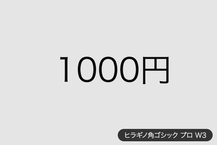 1000円_プレーン