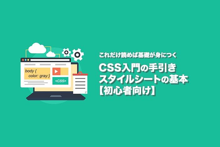 CSS入門の手引き:スタイルシートの基本的な書き方【初心者向けに基礎知識をガッツリ解説】