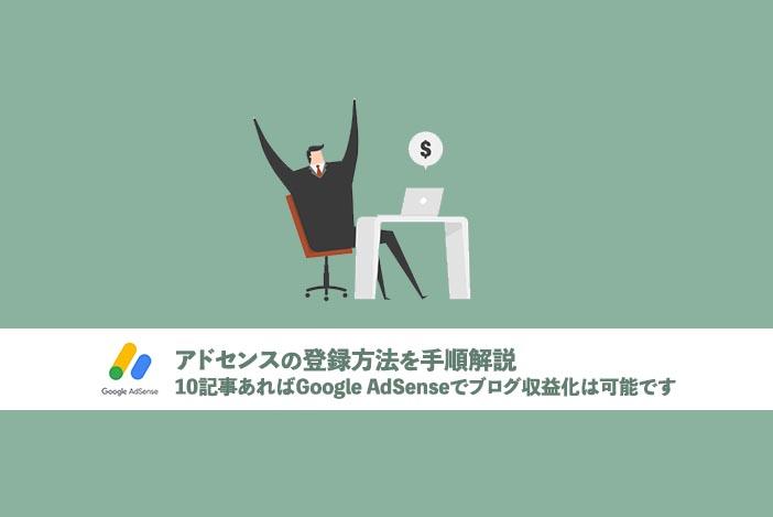 【アドセンスの登録方法を手順解説】10記事あればGoogle AdSenseでブログ収益化は可能です