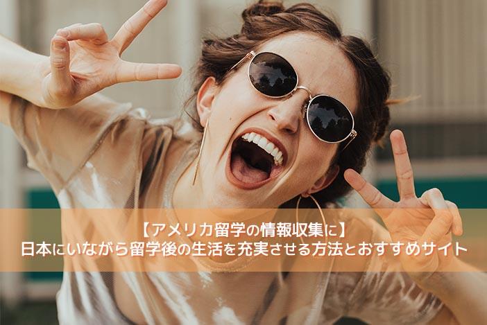 【アメリカ留学の情報収集に】日本にいながら留学後の生活を充実させる方法とおすすめサイト