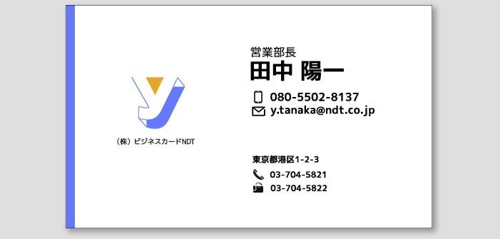 ダサい名刺_キーカラーを使ったデザイン