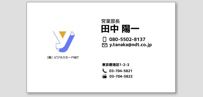 ダサい名刺_余白を意識したデザイン