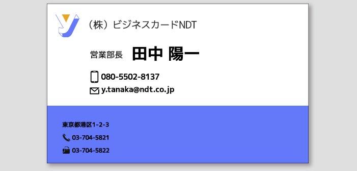 ダサい名刺_和文フォント洋文フォントを使い分けたデザイン