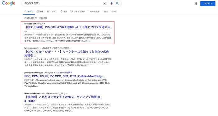 実例:フォーマットにあてはめたら検索一位取れた話_2