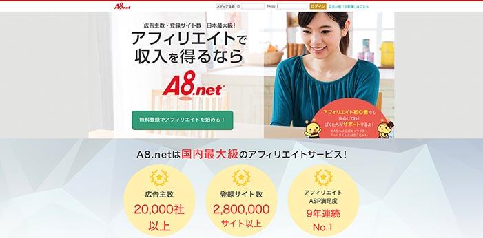 A8.net|エーハチネット