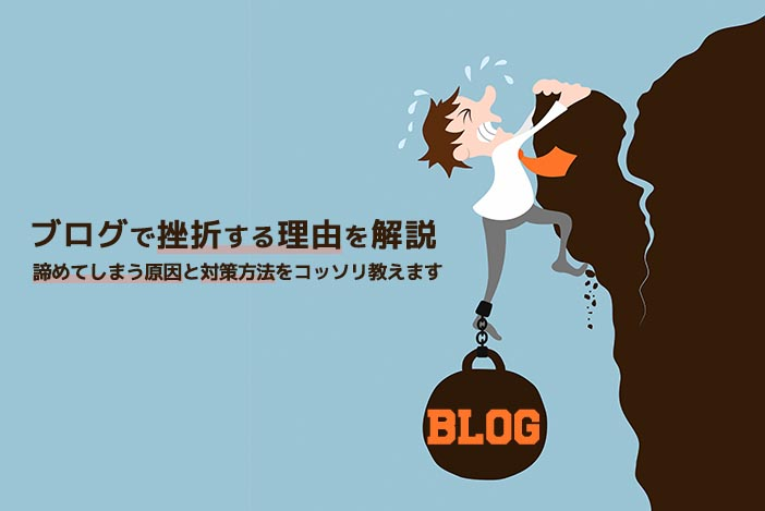【ブログで挫折する理由を解説】諦めてしまう原因と対策方法をコッソリ教えます