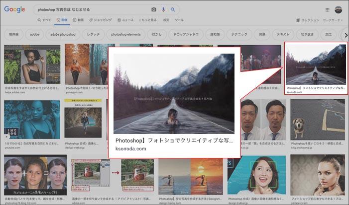 具体例:このブログの画像もGoogle画像検索に上位表示されています