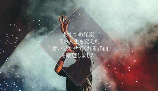 【おすすめ洋楽】僕の人生を変えた「奮い立たせてくれる」5曲を厳選しました