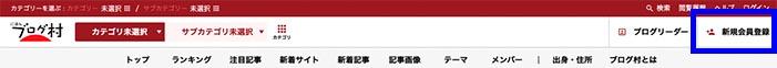 にほんブログ村 登録方法 ①新規会員登録