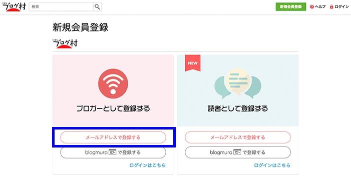 にほんブログ村 登録方法 ②メールアドレスで登録する