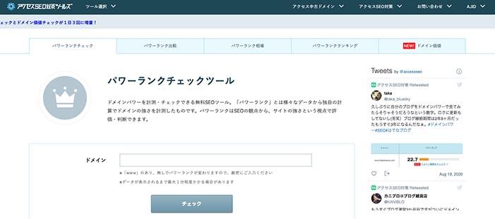 アクセスSEO対策ツールズ:パワーランクチェック
