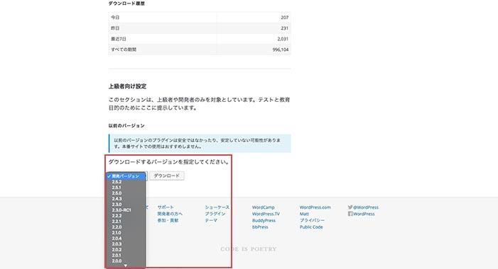ダウンロードするバージョンを指定して実行 2 バージョンを指定してダウンロード
