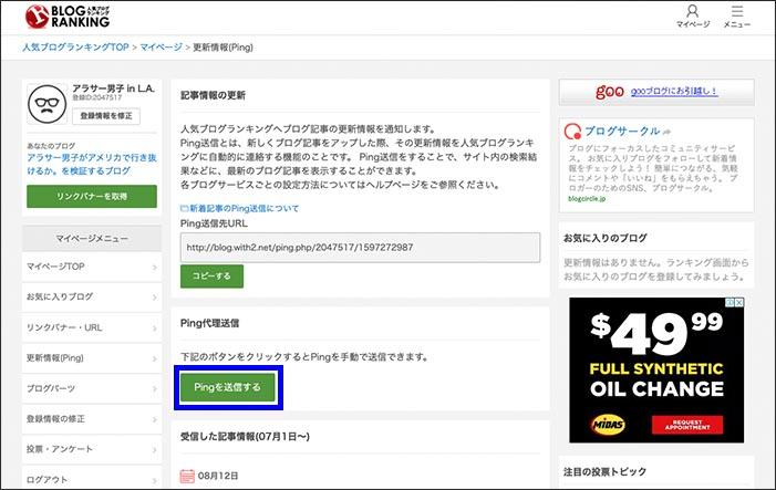 ブログランキング登録後の活用術:①手動Ping送信