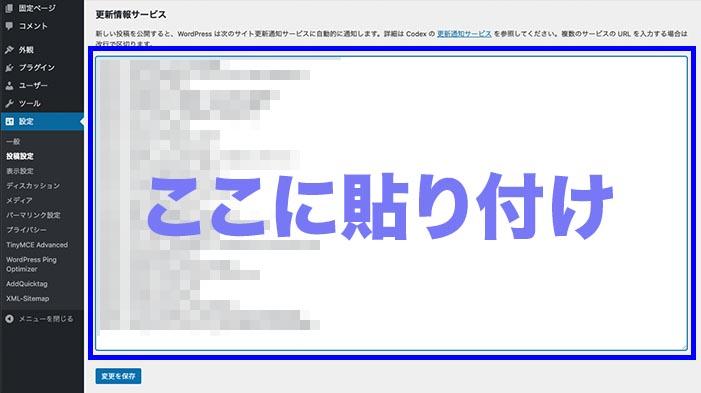 ブログランキング登録後の活用術:②自動Ping送信設定