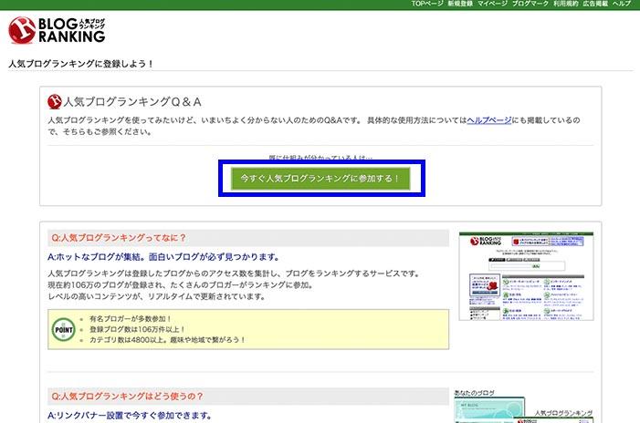 人気ブログランキング 登録方法 ②今すぐ参加する