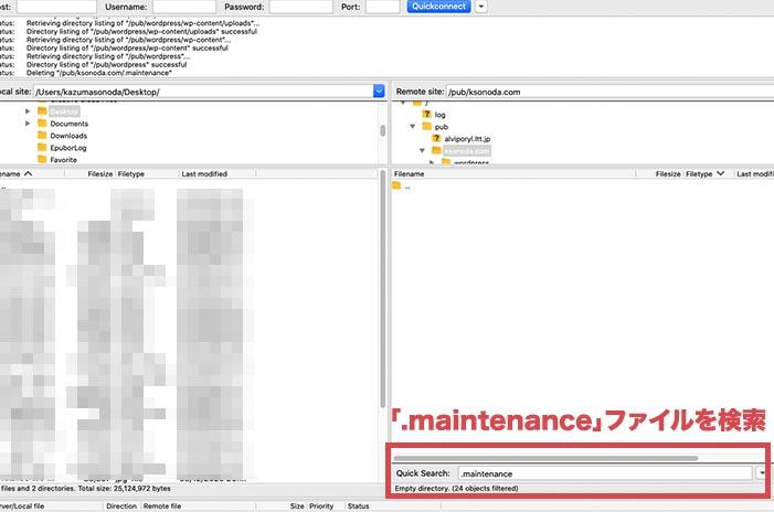 2. コマンドキーでメンテナンスファイルを検索