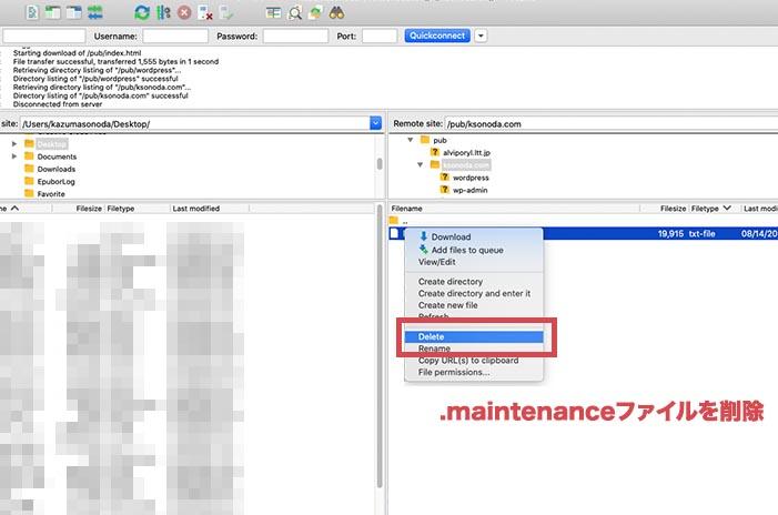 3. 「.maintenance」ファイルを削除する