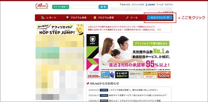 A8.net のトップ画面を開き、トップメニュー右側の [セルフバック] をクリック