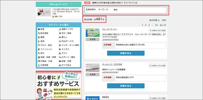 A8.net セルフバック [無料] と検索してみる