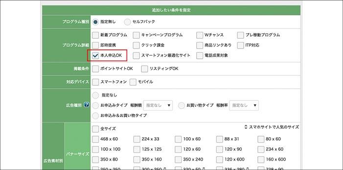 A8.net 本人申し込みOKの広告を探す
