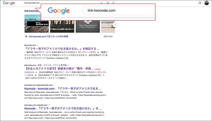 Googleで link- と付けて検索するGoogleで link- と付けて検索する