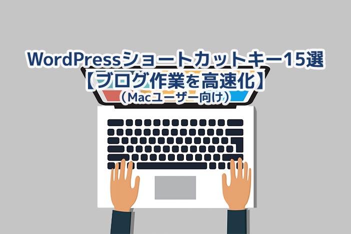 WordPressショートカットキー15選(Macユーザー向け)【ブログ作業を高速化】