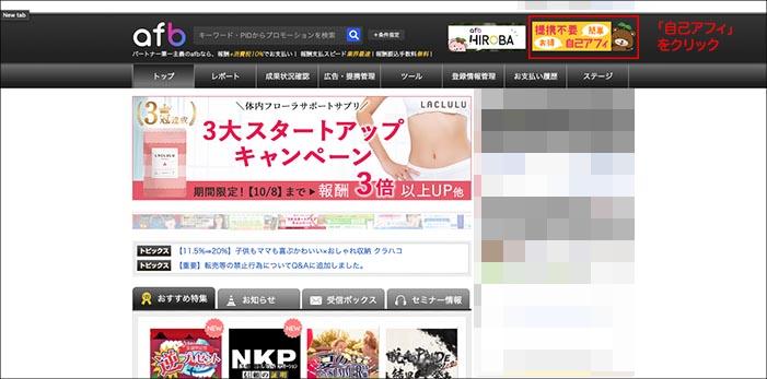 afb(アフィb) でセルフバック トップ画面の右上にある [自己アフィ] をクリック