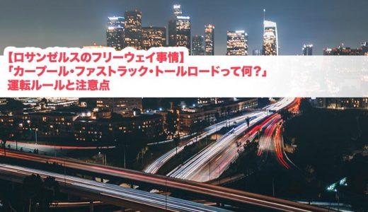 【ロサンゼルスのフリーウェイ事情】「カープール・ファストラック・トールロードって何?」運転ルールと注意点