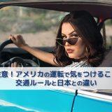 【注意!アメリカの運転で気をつけること】交通ルールと日本との違い