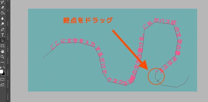 3. 調整する_終点をドラッグ