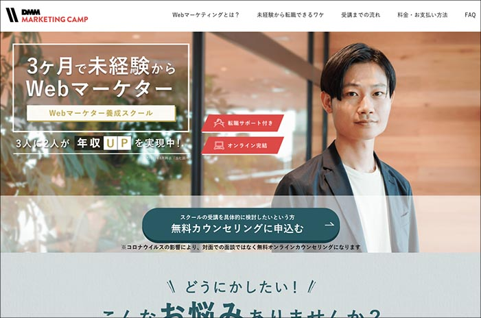 DMM MARKETING WEBCAMP|WEBマーケティングスクール