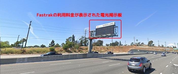 Fastrakの利用料金が表示された電光掲示板