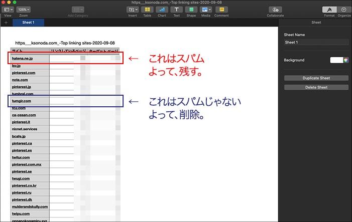 Googleの「リンクの否認ツール」を使う_!