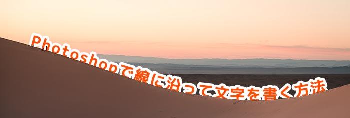 Photoshopで線に沿って文字を書く方法【答え:パスを使う】