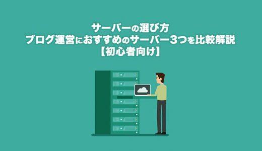【サーバーの選び方】ブログ運営におすすめのサーバー3つを比較解説【初心者向け】