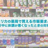 アメリカの薬局で買える市販薬まとめ【旅行中に体調が悪くなったときの対処法】