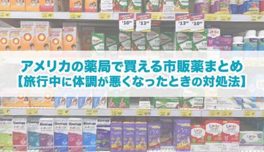 アメリカの薬局で買える市販薬まとめ12選【※成分と効果、服用方法を解説します】
