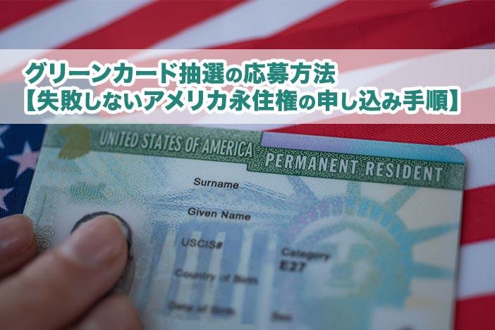 グリーンカード抽選の応募方法【失敗しないアメリカ永住権の申し込み手順】