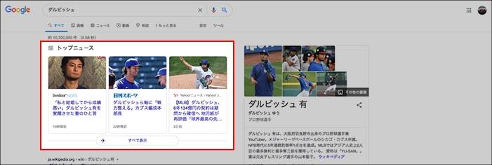 ニュースを検索した場合:検索結果